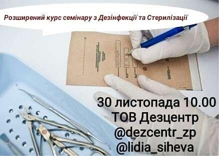 bezkoshtovniy_semnar_dezinfekts